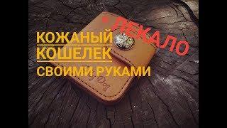 Кожаный кошелек своими руками + Выкройка. Handmade leather wallet + pattern