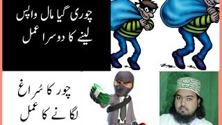 CHORI GAYA MAAL WAPAS LENE KA ASAN AMAL 2 ...urdu