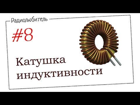 Урок №8. Катушка индуктивности