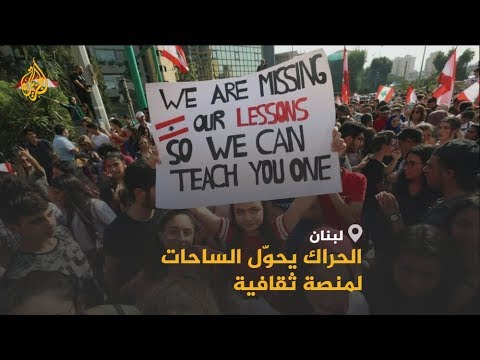 ???? الحراك يحوّل ساحات لبنان لمنصة تعج بالأفكار الثقافية والسياسية  - 19:59-2019 / 11 / 11