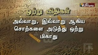 Mozhi Arivom (11/05/2016) | Puthiyathalaimurai TV
