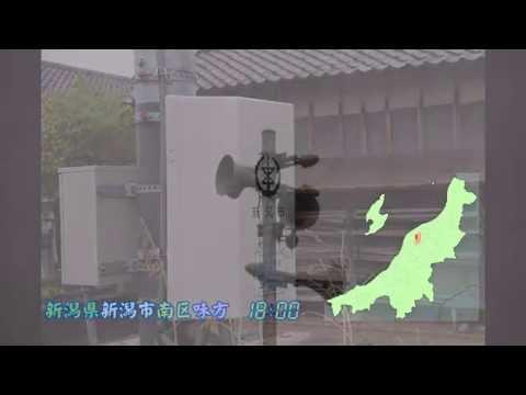 防災行政無線チャイム 新潟県村上市17時「汽車」posted by aficionenqn