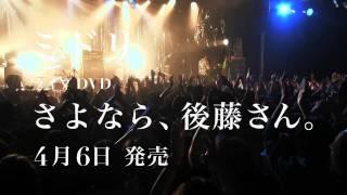 ライブ DVD 『さよなら、後藤さん。』2011年4月6日発売 オフィシャルHP ...