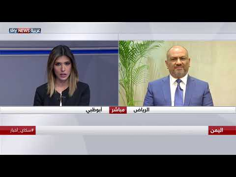 وزير الخارجية اليمني لسكاي نيوز عربية : لا بديل عن انسحاب الميليشيات من الحديدة  - نشر قبل 17 دقيقة