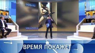 Танцы русских курсантов. Время покажет. Выпуск от 17.01.2018
