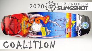 Вейкборд Slingshot COALITION 2020