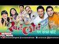 Sata Lota Pan Sagla Khota Full Movie | Marathi Comedy Movies | Makarand Anaspure & Mrunmayee