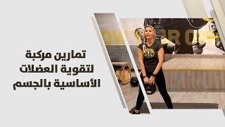 روان عبد الهادي - تمارين مركبة لتقوية العضلات الأساسية بالجسم