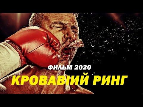 Боевик 2020 до  последнего вздоха / фильм кровавий ринг / сериал
