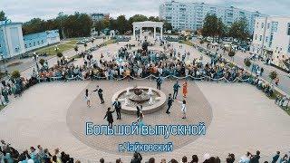 Большой выпускной / Аэросъемка, г.Чайковский