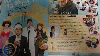 指輪をはめたい B 2011 映画チラシ 2011年11月19日公開 【映画鑑賞&グ...