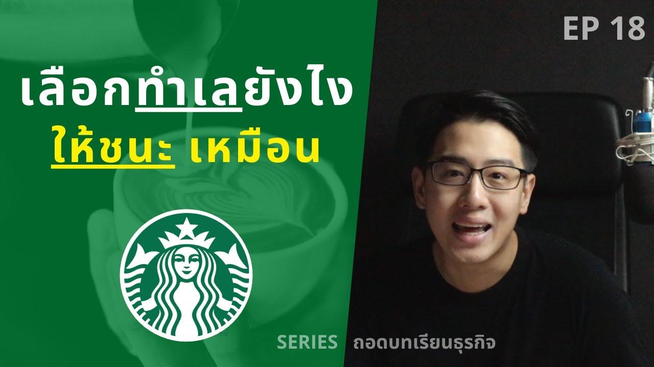 เลือกทำเลยังไง ให้ชนะตลอด เหมือน Starbucks   ถอดบทเรียนธุรกิจ EP.18