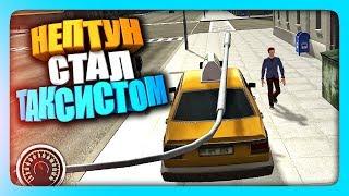 НЕПТУН СТАЛ ТАКСИСТОМ! ✅ New York Taxi Simulator Прохождение