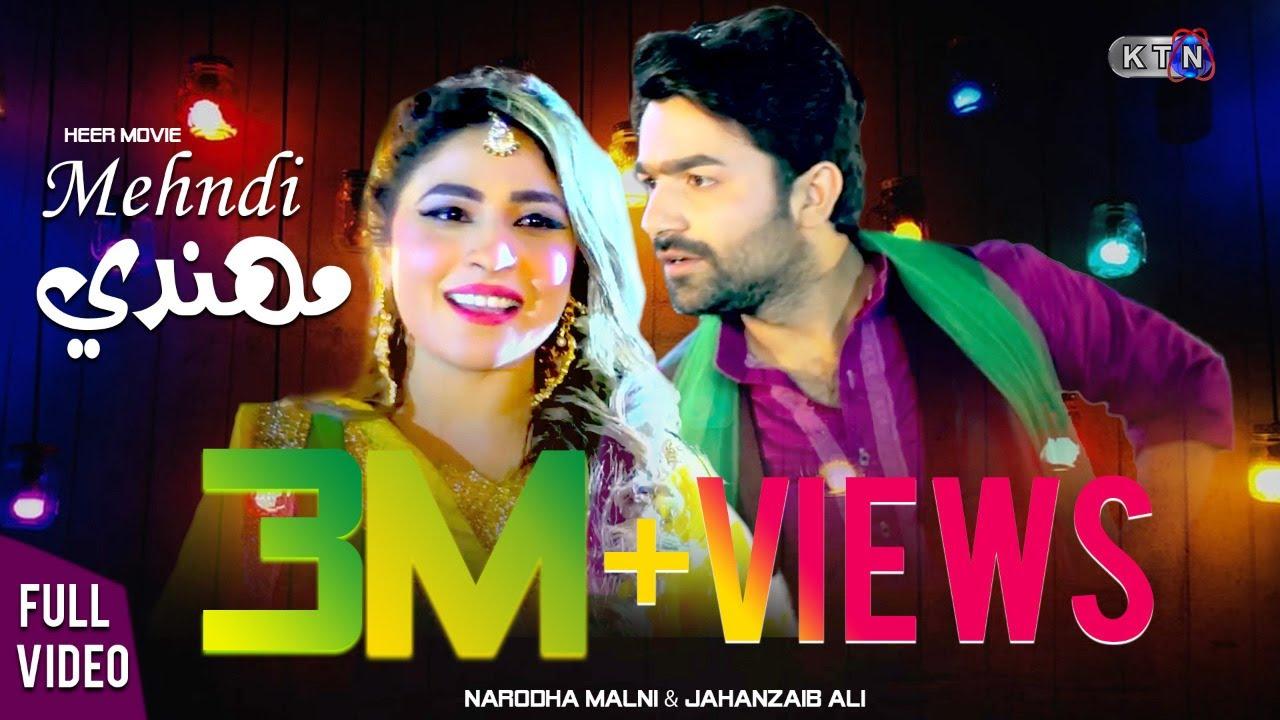 Download Tele Film | HEER | Mehndi Song | Only On KTN ENTERTAINMENT
