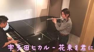 Gambar cover 宇多田ヒカル - 花束を君に  Hikaru Utada - Hanataba wo Kimini (Flute & Piano)
