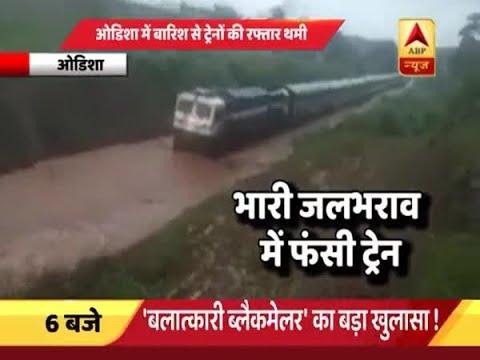 ओडिशा: बारिश से बाढ़ जैसे हालात, रायगढ में भारी जलभराव में फंसी ट्रेन | ABP News Hindi