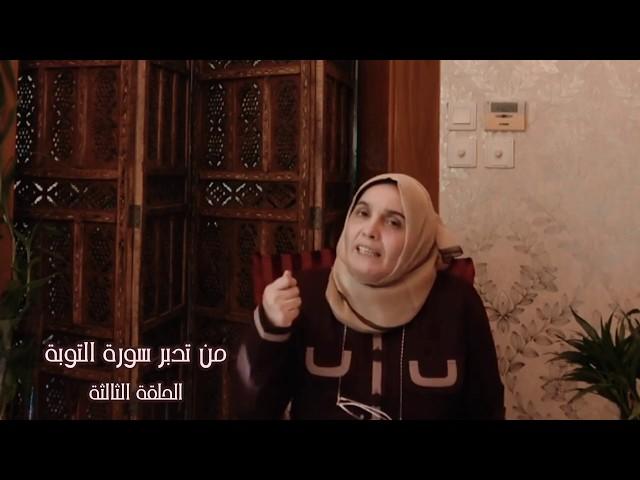 القرآن والنظام العالمي الجديد - الجزء الأول: مقطع قصير من تدبر سورة التوبة