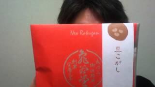 落雁が進化,洋菓子のようです。 亀谷堂http://www.kameyado.com/index....