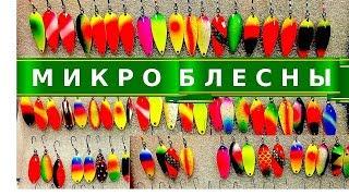 Блесны ручной работы Gennady Kuz'menko.  Обзор ултралайтовых блесен .
