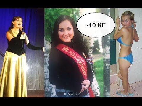 Похудение - истории успеха|Худеем правильно