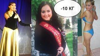 Моя история похудения КАК Я ПОХУДЕЛА НА 15 КГ с фото