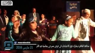 مصر العربية | محافظ القاهرة يشارك ذوى الاحتياجات فى عرض مسرحي بمناسبة عيد الأم