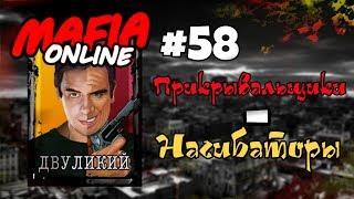 #58 Мафия онлайн - Прикрывальщики - Нагибаторы!