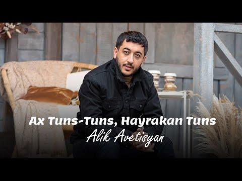 Alik Avetisyan - AX TUNS TUNS ԱԽ ՏՈՒՆՍ ՏՈՒՆՍ ( в процессе работы )