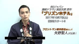 【矢野聖人】連続ドラマJ『プリズンホテル』完成披露試写会