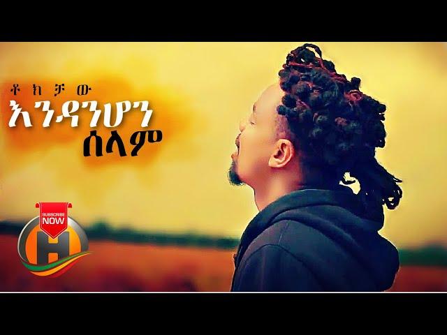 Tokichaw - Endanehon Selam | እንዳንሆን ሰላም - New Ethiopian Music 2021 (Official Video)