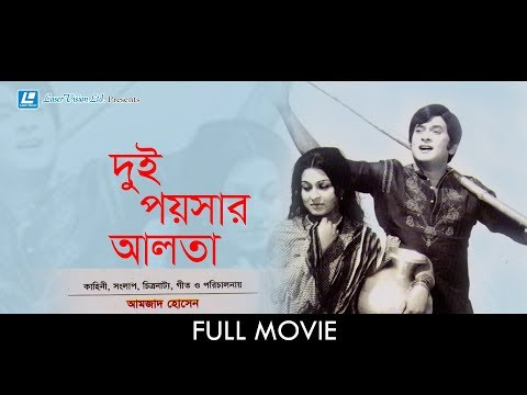 Dui Poishar Alta | Bangla Movie | Razzak, Shabana | Amjad Hossain