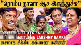 """""""என் புருஷனின் கள்ளக்காதலிகள்  List இதான்.. போட்டு உடைத்த மனைவி!!"""" சீறிய Lakshmy Ramakrishnan NKP29"""