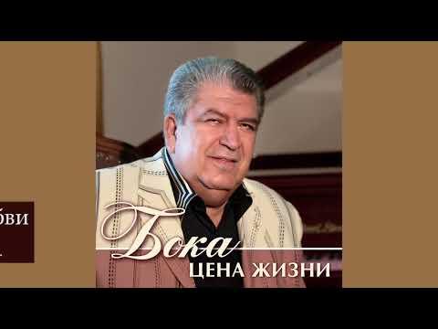 Бока (Борис Давидян) - Замок любви