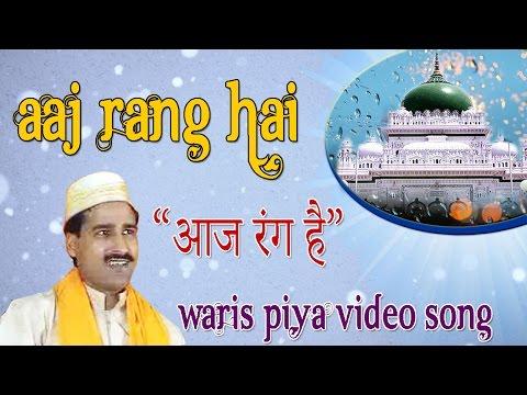 Qawwali Song : Aaj Rang Hai Re Maa Rang Hai Re   Waris Qawwali Song   2016   Qawwali Muqabla