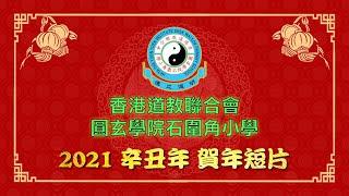 Publication Date: 2021-03-01 | Video Title: 2021 辛丑年 賀年短片