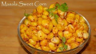 Masala corn Recipe    Corn Chaat recipe    spicy sweet cor chaat   மசாலா ஸ்வீட் கான்