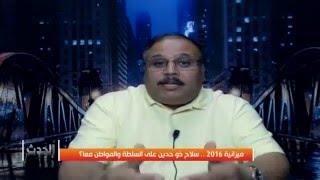 ميزانية الجزائر 2016 .. بداية السنوات في الجزائر