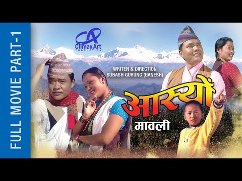 Aashyo Gurung film part 1