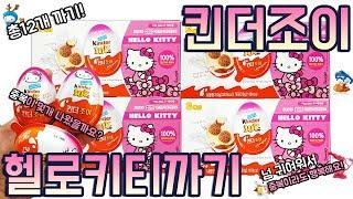 킨더조이 헬로키티 피규어 장난감 까기!! 과연 8종류 모두 나왔을까요? 두근두근 개봉♥ Hello kitty surprise egg toy