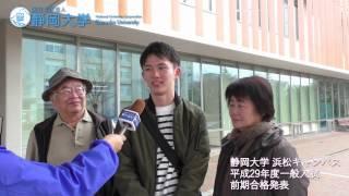 平成29年度一般入試合格発表 浜松キャンパス-静岡大学-