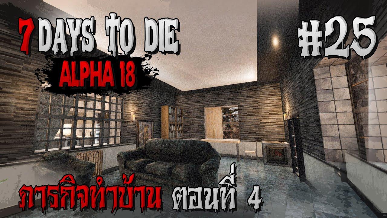 ใกล้เสร็จแล้วครับ แปลงโฉมห้องใต้ดินใหม่! ตอนที่ 4   7 Days To Die (Alpha 18) #25