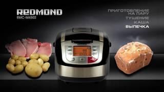 Мультиварка REDMOND Модель RMC-M4502