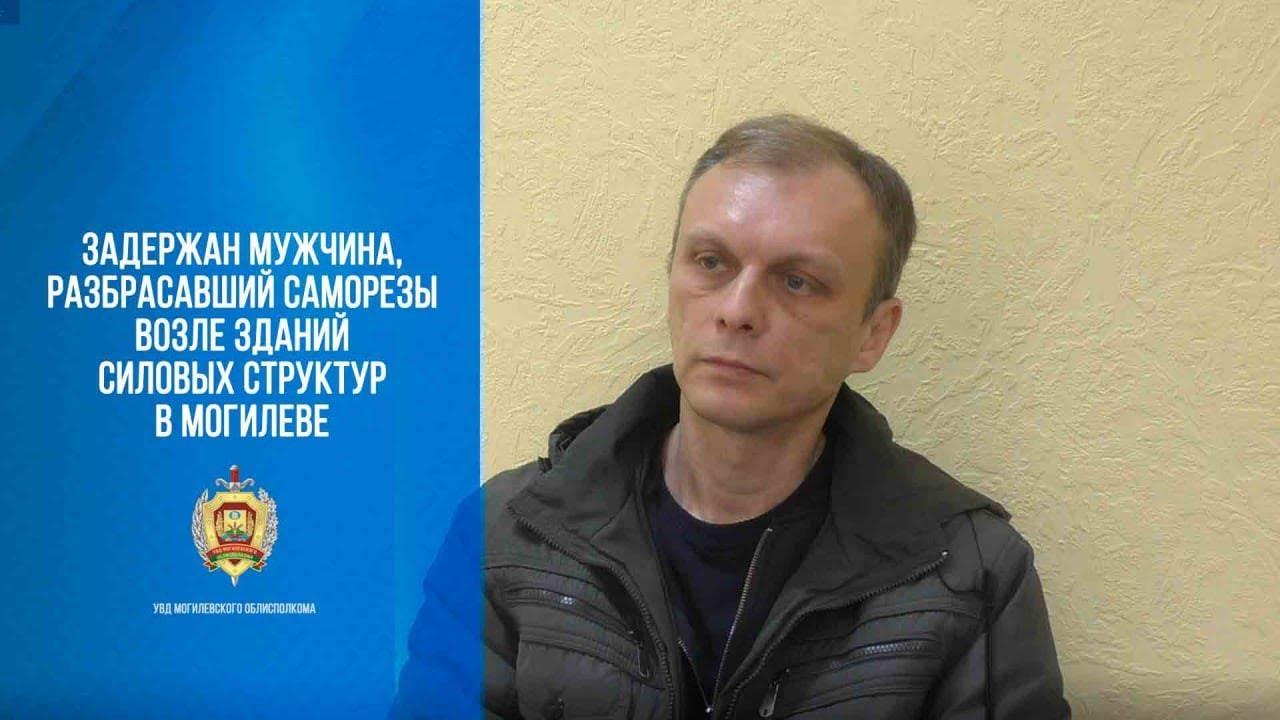 Задержан мужчина, разбросавший саморезы возле зданий силовых структур в Могилёве