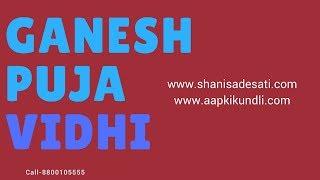 Ganesh Puja Vidhi| Ganesh Chaturthi Puja Mantra | Vinayak Chaturthi Puja | for Shilpa Gumaste
