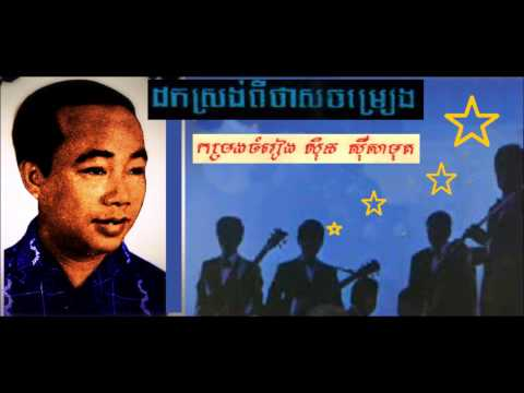 Sinn Sisamouth Hits Collections No. 23