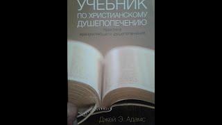 39. Обзор литературы Джей Адамс Учебник по христианскому душепопечению