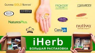 Что я заказываю на iHerb Уход за кожей БАДы африканское мыло сладости корица Распаковка iHerb