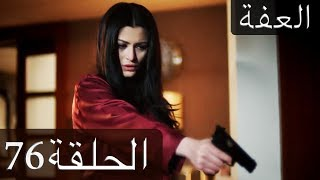 العفة الدبلجة العربية - الحلقة 76 İffet