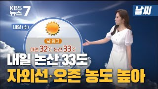 [날씨] 내일 논산 33도 '자외선·오존 농도' 높아 …