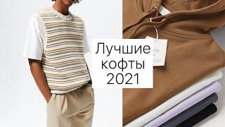 ЛУЧШИЕ КОФТЫ ХУДИ ЖИЛЕТКИ НА ОСЕНЬ 2021 Одежда на осень 2021 трикотаж на осень